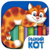 Рыжий кот. Книги для детей 9