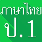 Thai Language Grade 1 (Sound) 1.0.2