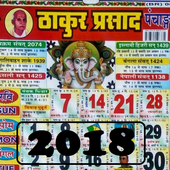 Thakur Prasad Calendar 2018 (Hindi Panchang 2018) 2.0