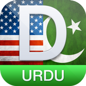 English To Urdu Dictionary 1.1