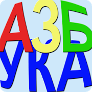 AZBUKA learn Serbian Cyrillic 0.74