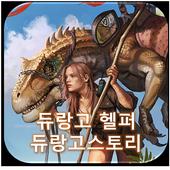 듀랑고 헬퍼 - 뉴스/커뮤니티/정보 듀랑고스토리 1.0