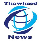 Thowheed News Beta 1.0.1 APK Download - Android News   Magazines Apps 2f0e66b2d