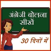 Learn English in 30 Days - फुल कोर्स हिंदी में !! 1.0