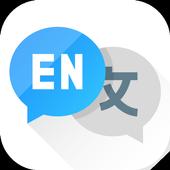 English Translate Pro 1.0