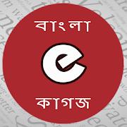 Bangla-e-Kagaz 1.0