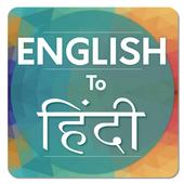 English to Hindi 1.0