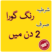 Rang gora karne ki tips in urdu 6.0