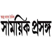 Samaik Prasanga
