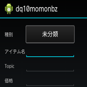 DQ10 モーモンバザー出品登録アプリ
