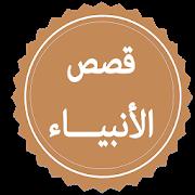 com.tibadev.alimansour.prophetstories 2.4.0