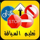 Code De La Route Maroc 🚘 3.1