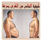 رجيم تخفيف الوزن بدون الانترنت 1.1
