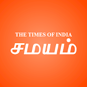 Tamil News Samayam- Live TV- Daily Newspaper India APK