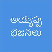 Ayyappa Patalu Telugu- Devotional Ayyappa Songs 2.0