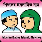 শিশুদের ইসলামিক নাম ও অর্থ 2.0
