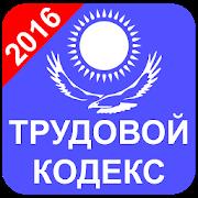 Трудовой Кодекс Казахстан 2016 1.01