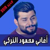 محمود التركي جديد 2018 بدون نت 1.0