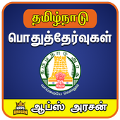 TNPSC Current Affairs Tamil Quiz 2018 Group 4 VAO 1.0