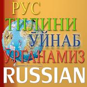Рус тилини ӯйнаб ӯрганамиз! 2.2.0