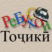 Машқи ақлу мантиқ (Ребусҳо -2018) 1.0.0