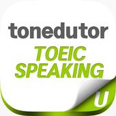 톤에듀터 TOEIC Speaking 1.0.3