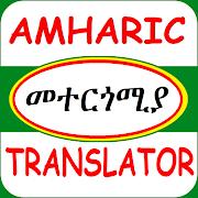 Amharic Translator አማርኛን መተርጎሚያ 1.5