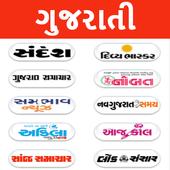 Gujarati News Top Newspapers 1.0