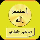 com.topmobican.azkar.muslim 1.1