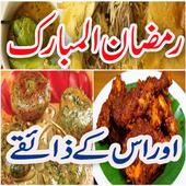 Top Ramazan Khana Pakana 2016 1.0.7