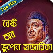 Bhupen Hazarika Bangla Song ভুপেন হাজারিকা হিটস 1.0