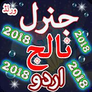 World General Knowledge :Urdu 1.18