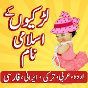 Girls Islamic Name:Urdu Arabic 1.21