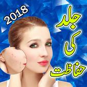 Jild Ki Hifazat Totkay :Urdu 1.7