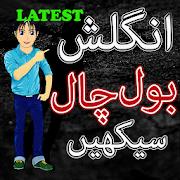 Learn English Talking :Urdu 1.21