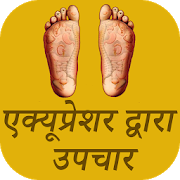 Acupressure Tips In Hindi 5.0