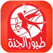 طيور الجنة بيبي بدون انترنت - toyor al janah baby 4.9.5