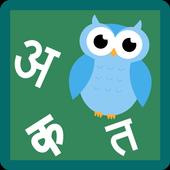 Before Nursery Hindi 2.8