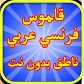 قاموس فرنسي عربي ناطق بدون نت 9.0