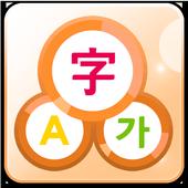 3-nation translator [Chinese] 1.0.4