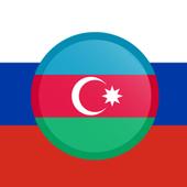 Azerbaijani Russian Translator 1.0.0
