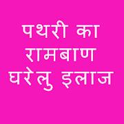 com.translator_apps.pathri_ka_ram_ban_ilaz icon