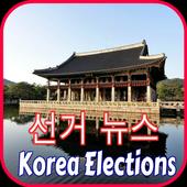 South Korea Election News 1.0