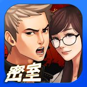 密室探偵 解 -KAI- サクサク推理アドベンチャー 1.0.9