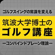 筑波大学博士のゴルフ講座 〜コンバインドプレーン理論〜 1.1.20160831_01