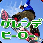 ゲレンデヒーロー ~スノーボード動画ハウツー~ 1.5.2017021001