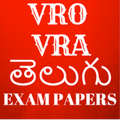 VRO VRA Previous Model Papers Telugu 2.1