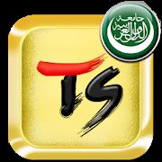 Arabic for TS Keyboard 1.1.1