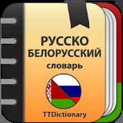 Русско ⇄ Белорусский словарь 1.0.2