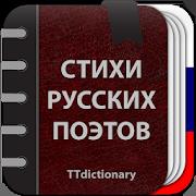 Стихи русских поэтов 2.0.3.4